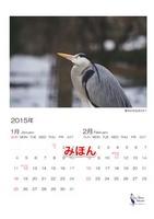 カレンダー1-2 2.jpg
