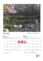 カレンダー3-4 2.jpg