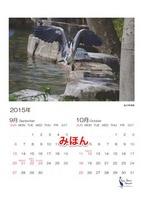 カレンダー9-10 2.jpg