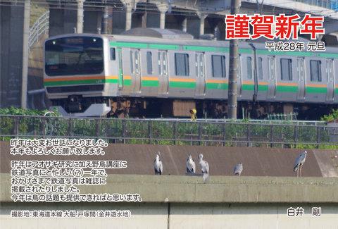 年賀2016-001.jpg